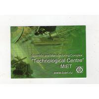 2009 технолоджи центр. иностранный календарь (10)