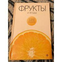 """""""Фрукты и ягоды"""" Виктор Закревский"""