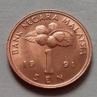1 сен, Малайзия 1991 г., AU