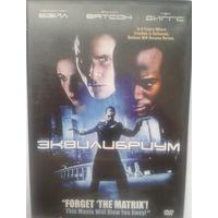 Эквилибриум / Equilibrium (DVD5)