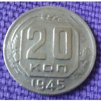 20 копеек 1945 года.