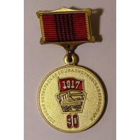 Коммунистическая партия Беларуси. 90 лет Октябрьской Революции 1917 года. 2007