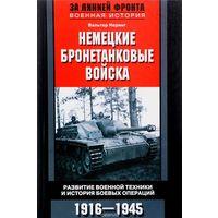 Неринг. Немецкие бронетанковые войска. Развитие военной техники и история боевых операций. 1916-1945 года