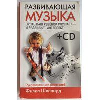 Развивающая музыка
