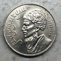 1 рубль 1991 г. Махтумкули в блеске