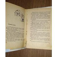 Книга Белорусские народные сказки