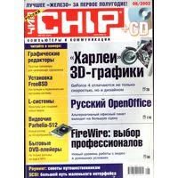 Chip #8-2002 + CD