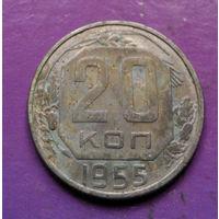 20 копеек 1955 года СССР #19