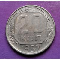 20 копеек 1957 года СССР #10