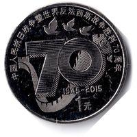 Китай. 1 юань. 2015 г. 70 лет Победе