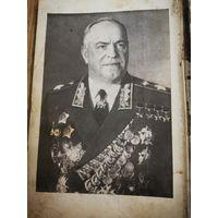 КНИГА Г. К. ЖУКОВ ВОСПОМИНАНИЯ И РАЗМЫШЛЕНИЯ 1969 года в книге есть карты сражений