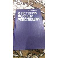 Троцкий Л. К истории русской революции. 1990г.