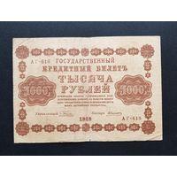 1000 рублей с рубля из коллекции 1919 год