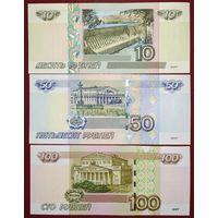Набор банкнот 10,50,100 рублей 1997 (мод 2004) - Россия - UNC