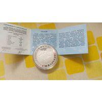 Не частая, крупная, серебряная монета. 20 рублей 1998.Полоцк. Распродажа, цена снижена