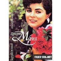 Просто Мария  / Simplemente Maria. Весь сериал (Мексика, 1989) Скриншоты внутри