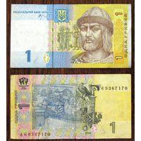 Украина, 1 гривна 2006 (АЕ)