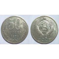 50 копеек 1970 года aUNC с 1 копейки без минимальной цены!