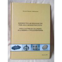 """Альбом """"Археалагічная спадчына Падляшша і Гродзеншчыны"""", Белосток, 2006 г."""