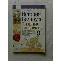 История Беларуси,9класс.