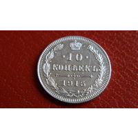 10 Копеек 1915 Российская Империя - Николай II *серебро/биллон -практически идеальная-