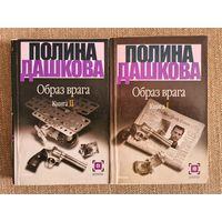 Полина Дашкова. Образ врага.