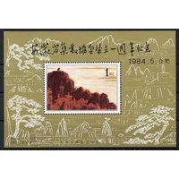 Живопись Китай 1984 год 1 блок (официальный новодел) (М)