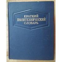 Краткий политехнический словарь. 1955 г.