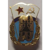 Значок мет. с флагом ВМФ СССР и накладной цифрой 10 ПЛ и двумя пересекающимися атомными орбитами, гор. эм.