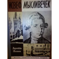 """ЖЗЛ. """"Иозеф Мысливечек"""" М. Шагинян"""
