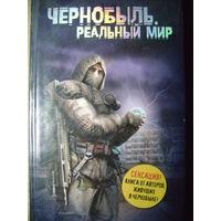 Чернобыль. Реальный мир Паскевич Сергей, Вишневский Денис