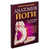 Анатомия йоги (уценка)