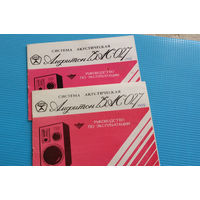 Колонки  Афмитон 25 АС 027 . Руководство по эксплуатации . 2 паспорта .