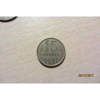 15 копеек СССР 1981