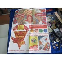 Советский плакат 55х43 см 1983 года/4. Торги!