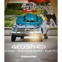 МОСКВИЧ 402