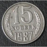 СССР 15 копеек 1987