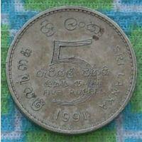 Шри-Ланка 5 рупий 1991 года. Инвестируй в монеты планеты к финалу ЧМ по футболу 2018!!!