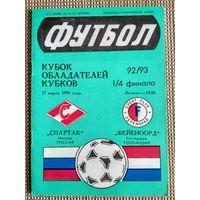 Спартак-Фейеноорд-1993