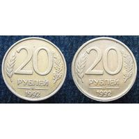 "W: Россия 20 рублей 1992 ""ММД""+""ЛМД"" (цена за две) НЕМАГНИТНЫЕ (514)"
