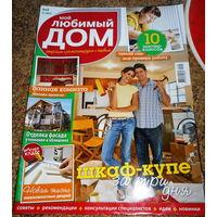Журнал Мой любимый дом . 2.11 В подарок к покупке