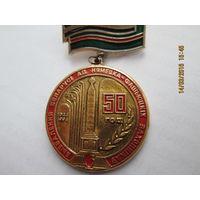 Знак 50 лет освобождения