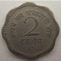 Индия 2 пайса 1957 г. (m)
