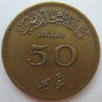 Мальдивы 50 лари 1979 г.