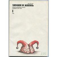 """Журнал """"Химия и жизнь"""", 1991, #1"""