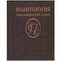 Политология. Энциклопедический словарь