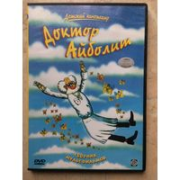 DVD ДОКТОР АЙБОЛИТ (ЛИЦЕНЗИЯ)