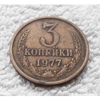 3 копейки 1977 СССР #10