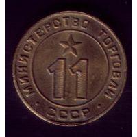 Жетон Министерства торговли СССР #11