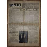 """Газета """"Правда"""" 9 мая 1959 г., беседа Хрущева с редакторами газет ФРГ (оригинал)"""